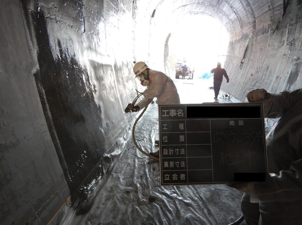 ポリウレア施工実績 歩行者用トンネル トンネル内面剥落防止ライニング(防水・剥落防止)NUKOTEポリウレアST